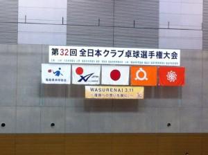第32回全日本クラブ卓球選手権大会!