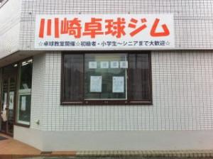 川崎卓球ジム外観