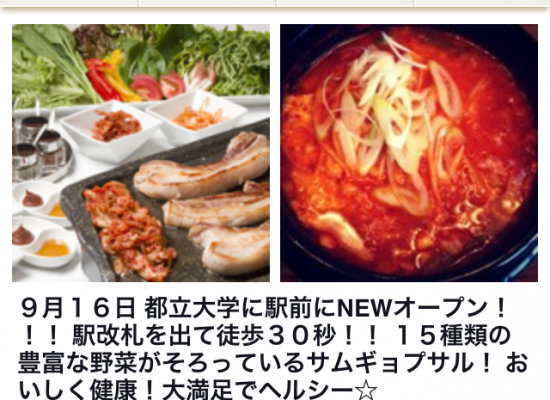 韓国キッチンサム!都立大学駅☆