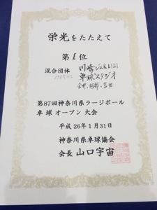 優勝!神奈川県ラージボールオープン!