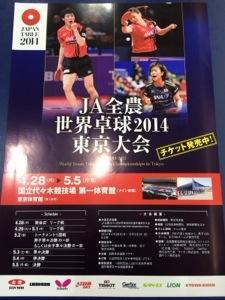 世界卓球2014東京大会!
