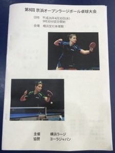 第8回京浜オープンラージボール卓球大会(ヨーラジャパンカップ)