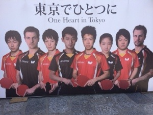 東京でひとつに