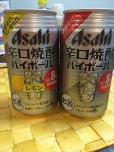 アサヒ・辛口焼酎ハイボール!