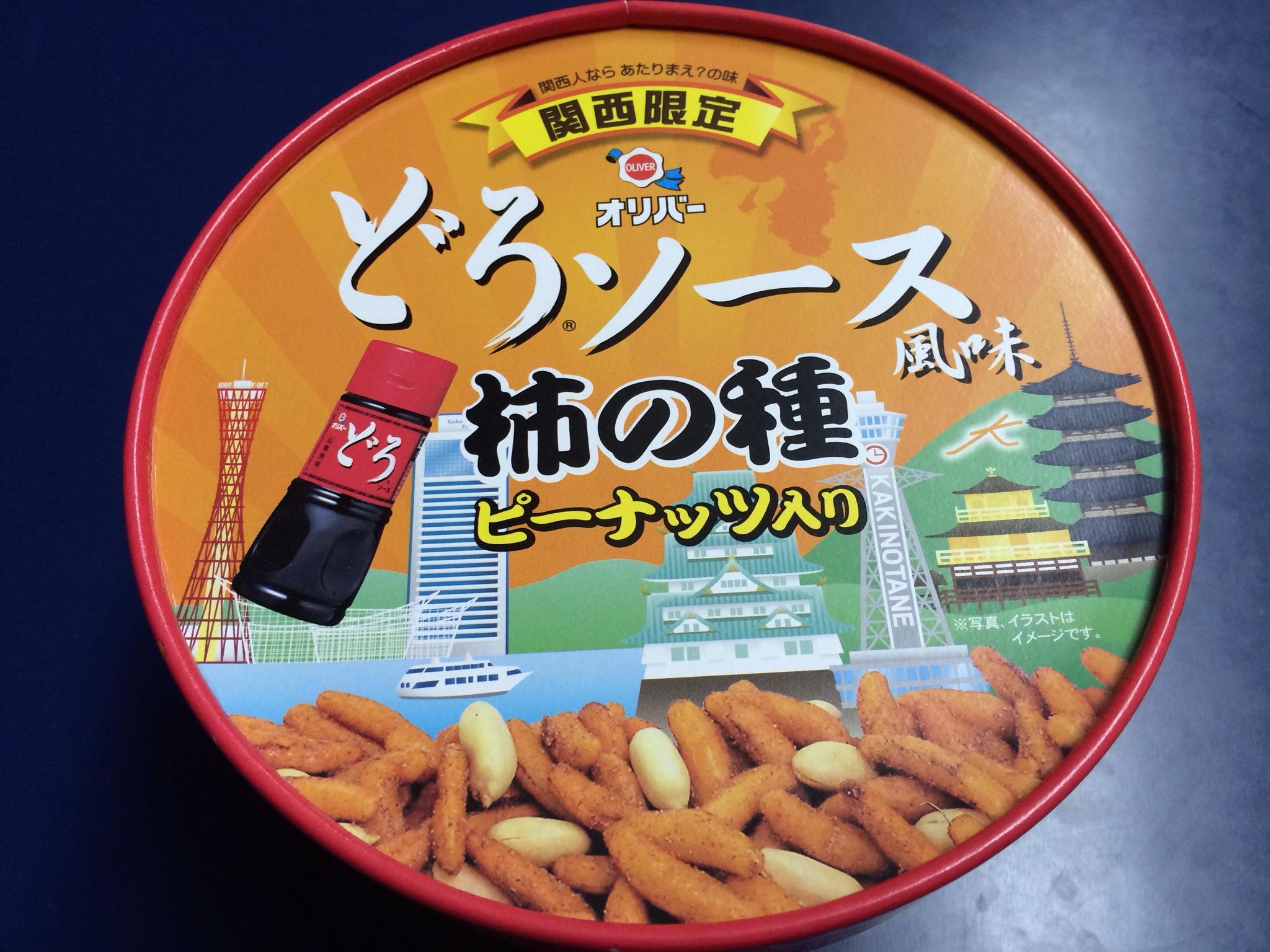 どろソース風味柿の種!