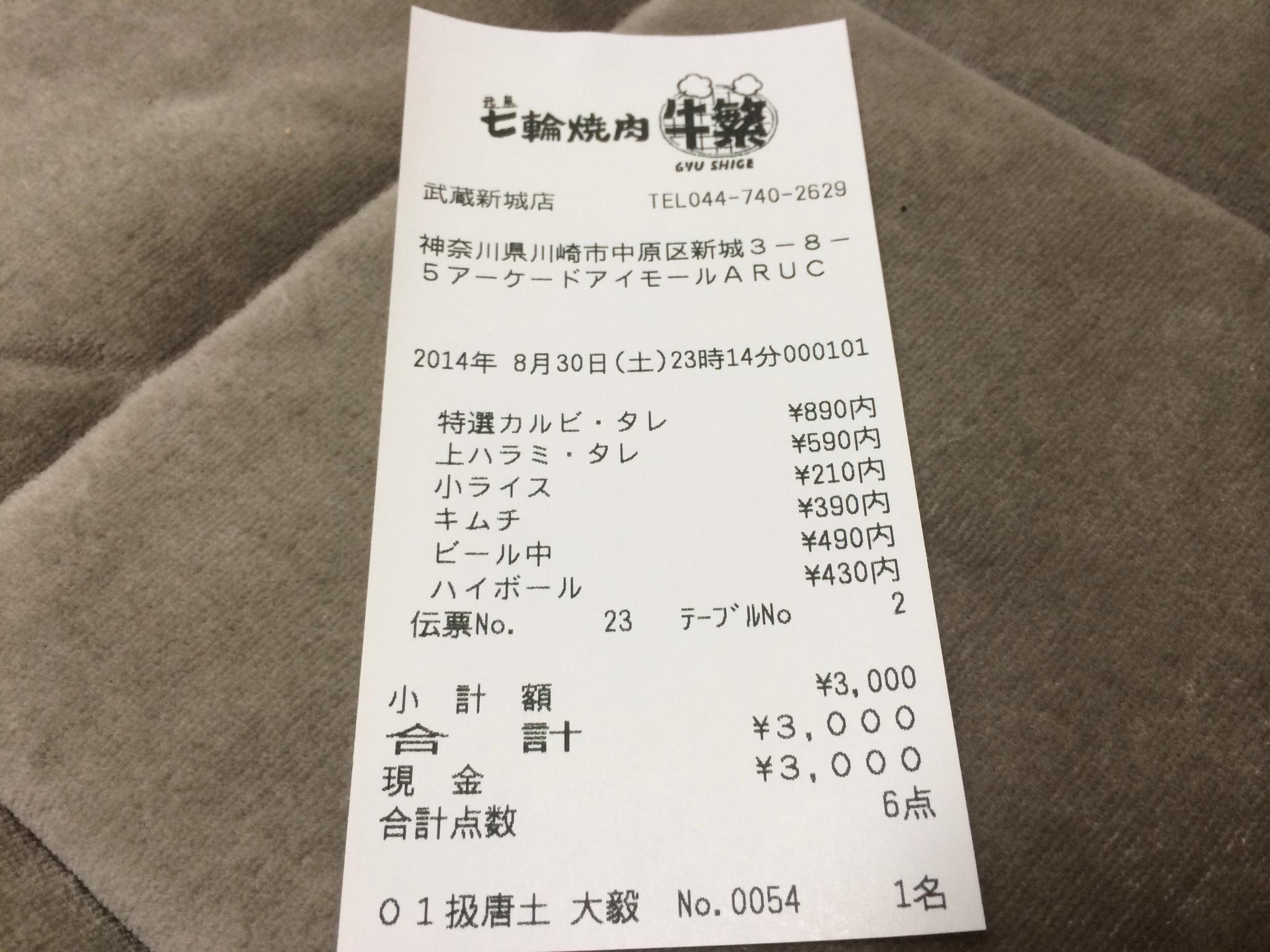 会計が3000円ポッキリ!また同じ物頼みそうです!笑