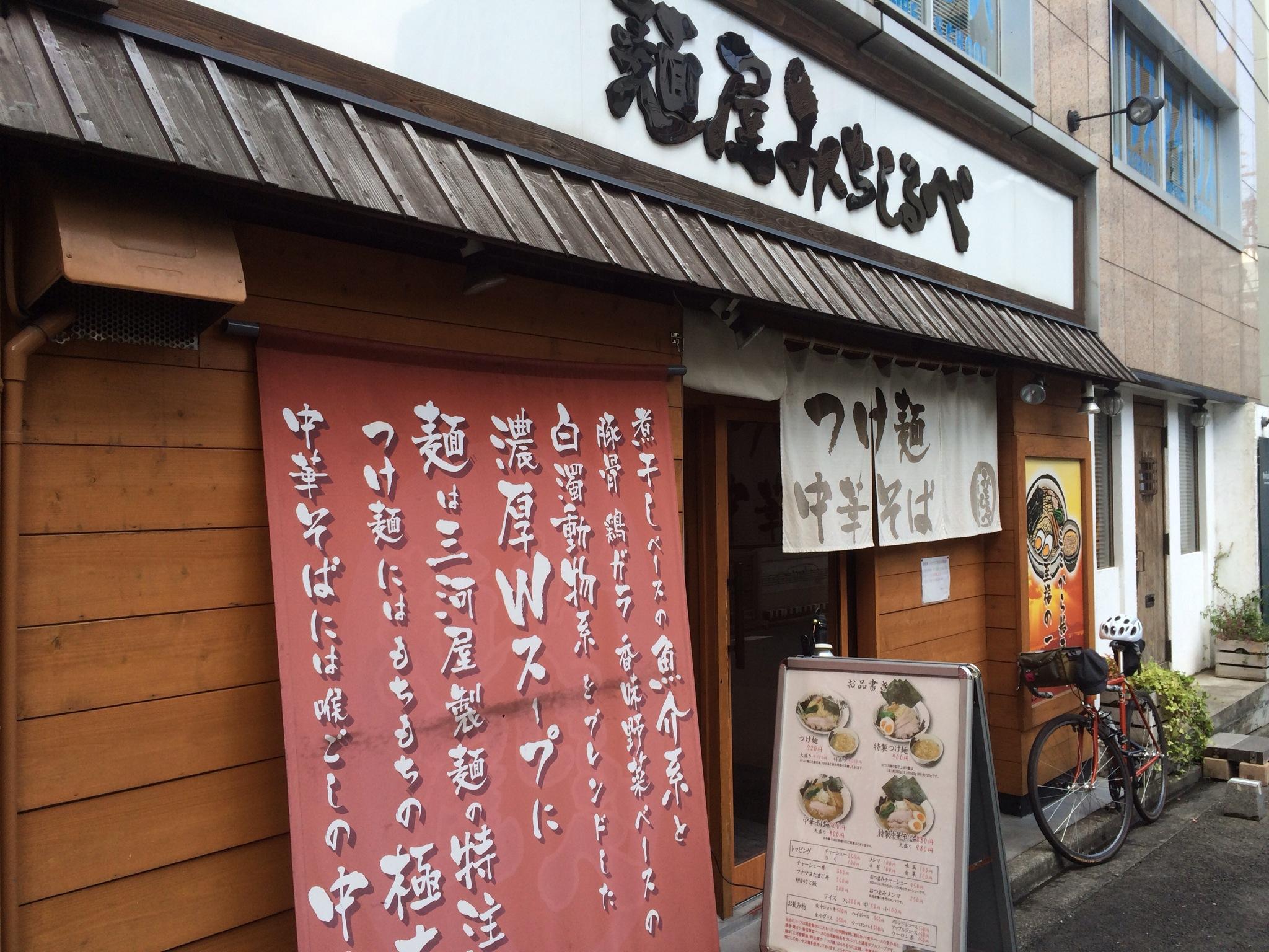 麺屋みちしるべ!二子玉川駅徒歩4分くらい?