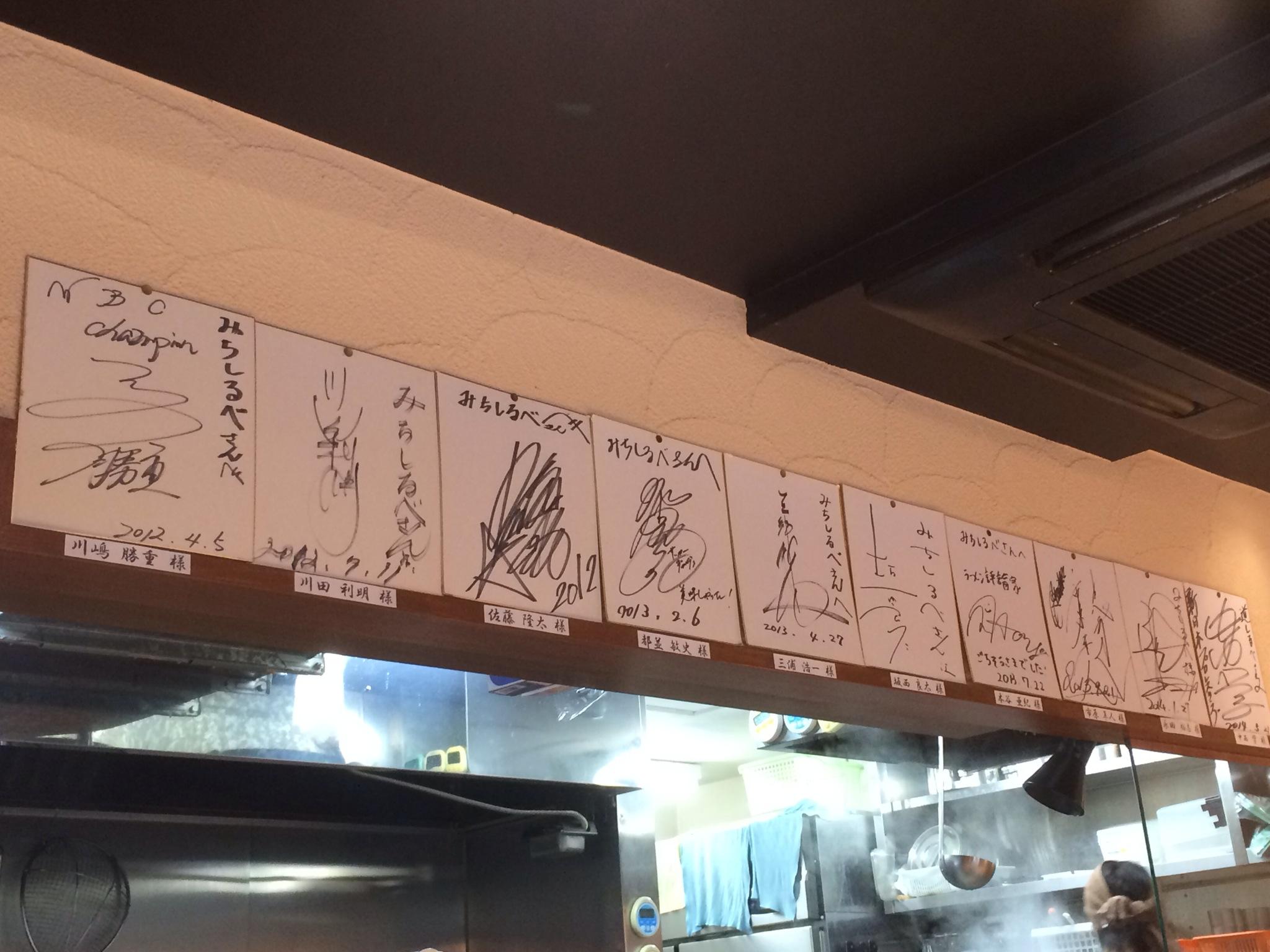 高津区出身の俳優、市原隼人さんのサインもありました!