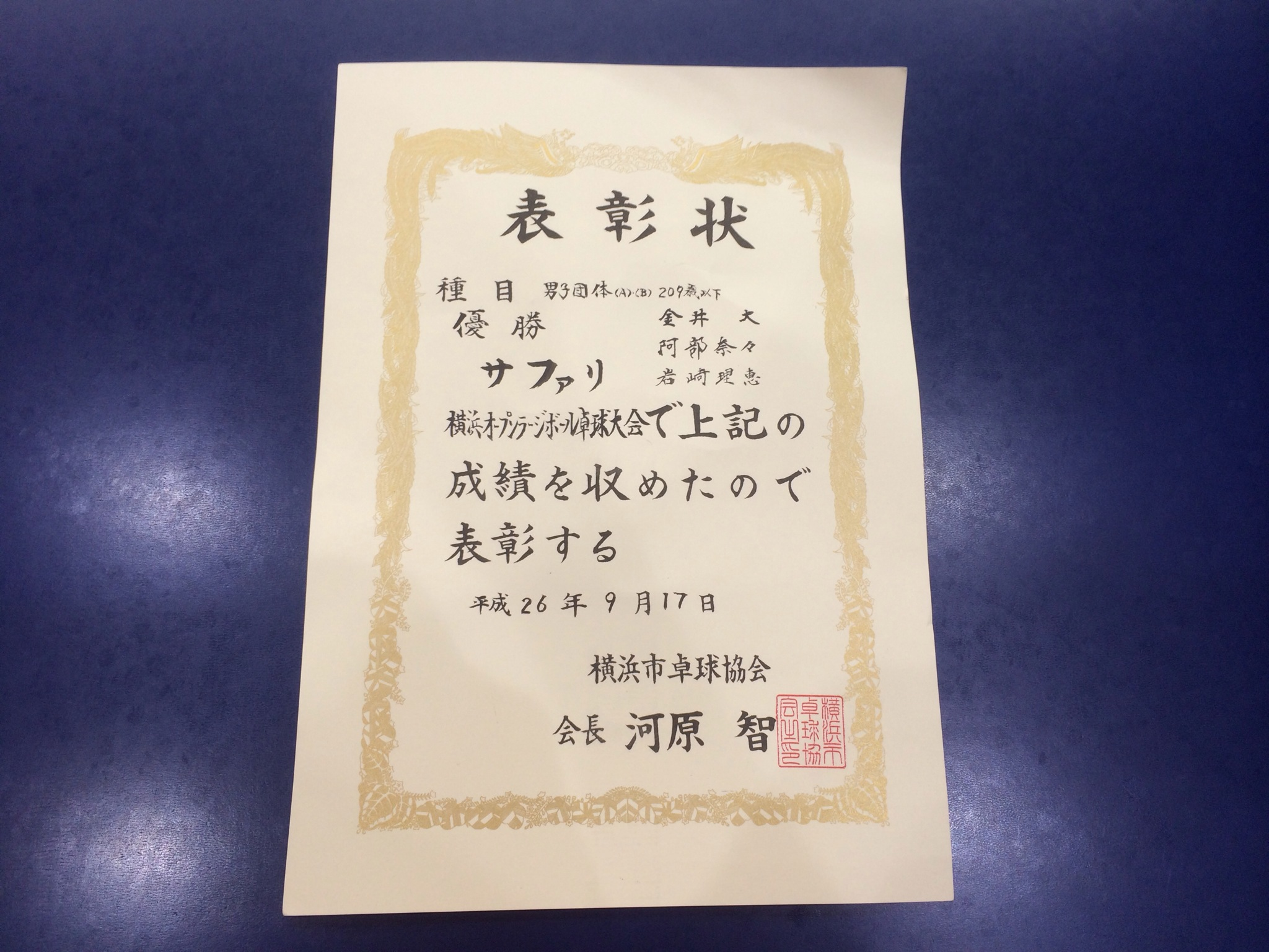 優勝!横浜オープンラージボール卓球大会!