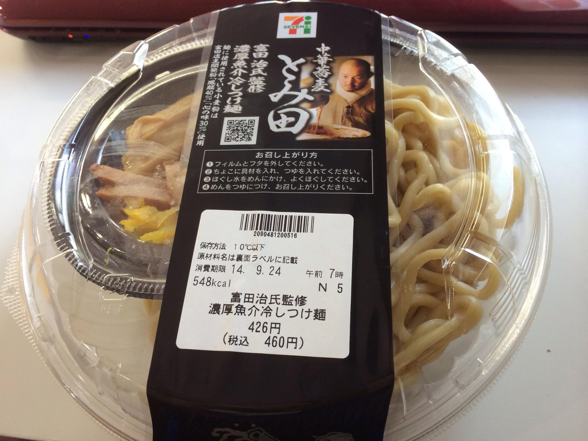 中華蕎麦 とみ田!濃厚魚介冷しつけ麺!!!!