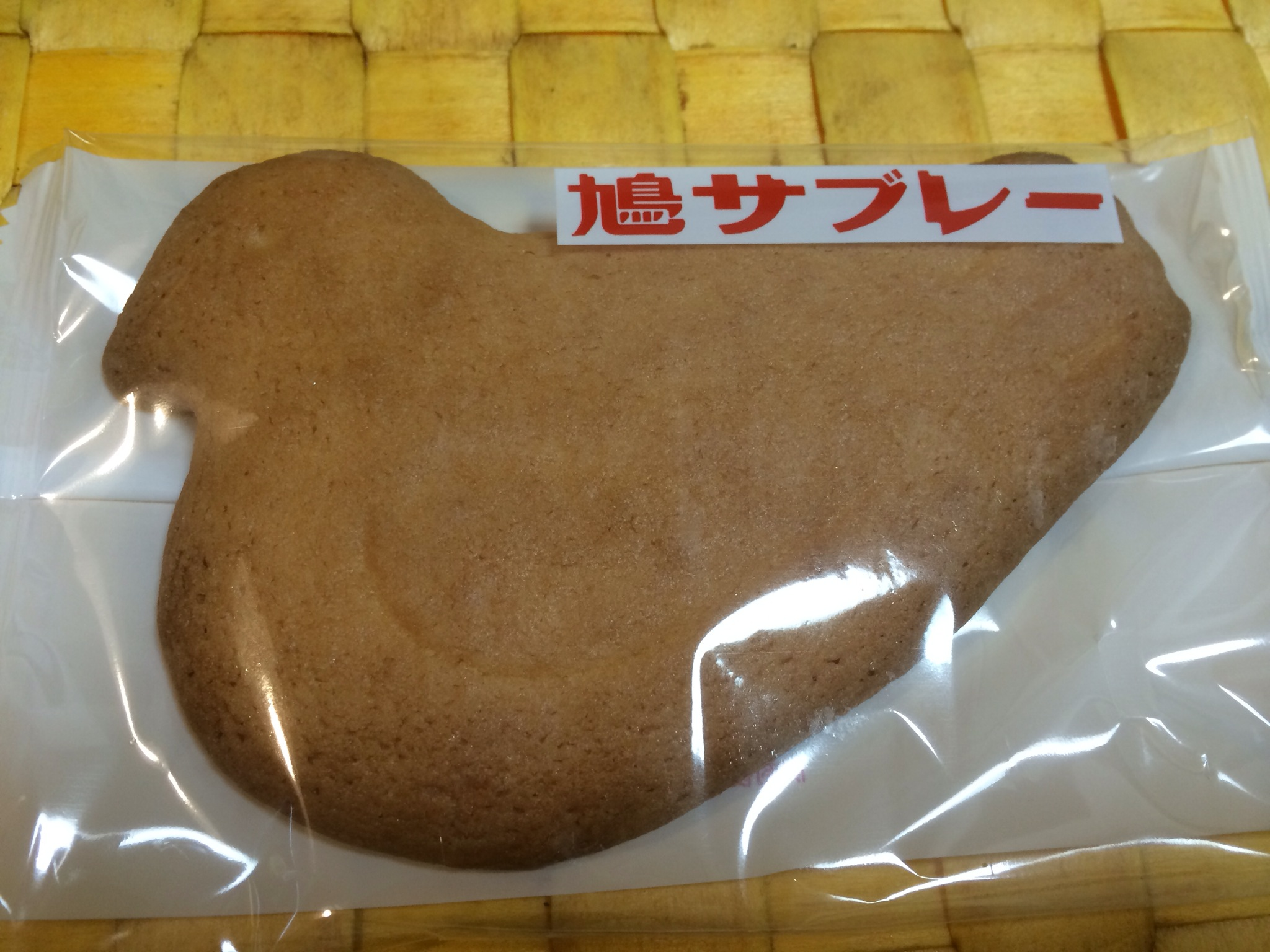 神奈川銘菓!鳩サブレー!家にあったので食べました(*^_^*)