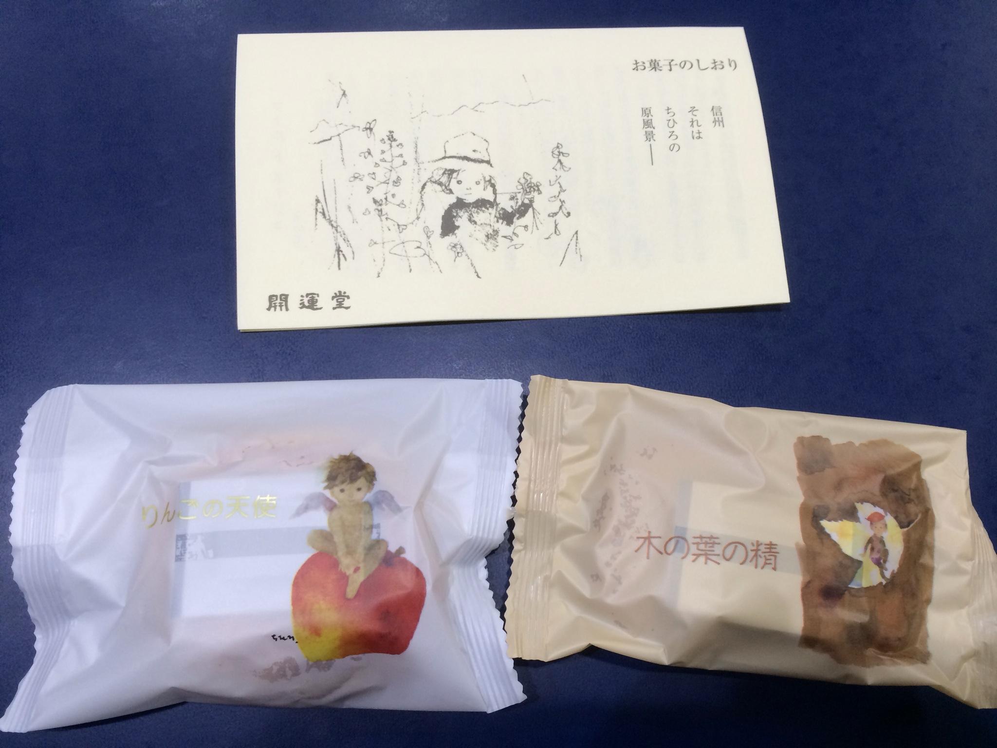 開運堂のお菓子!りんごの天使!木の葉の精!!