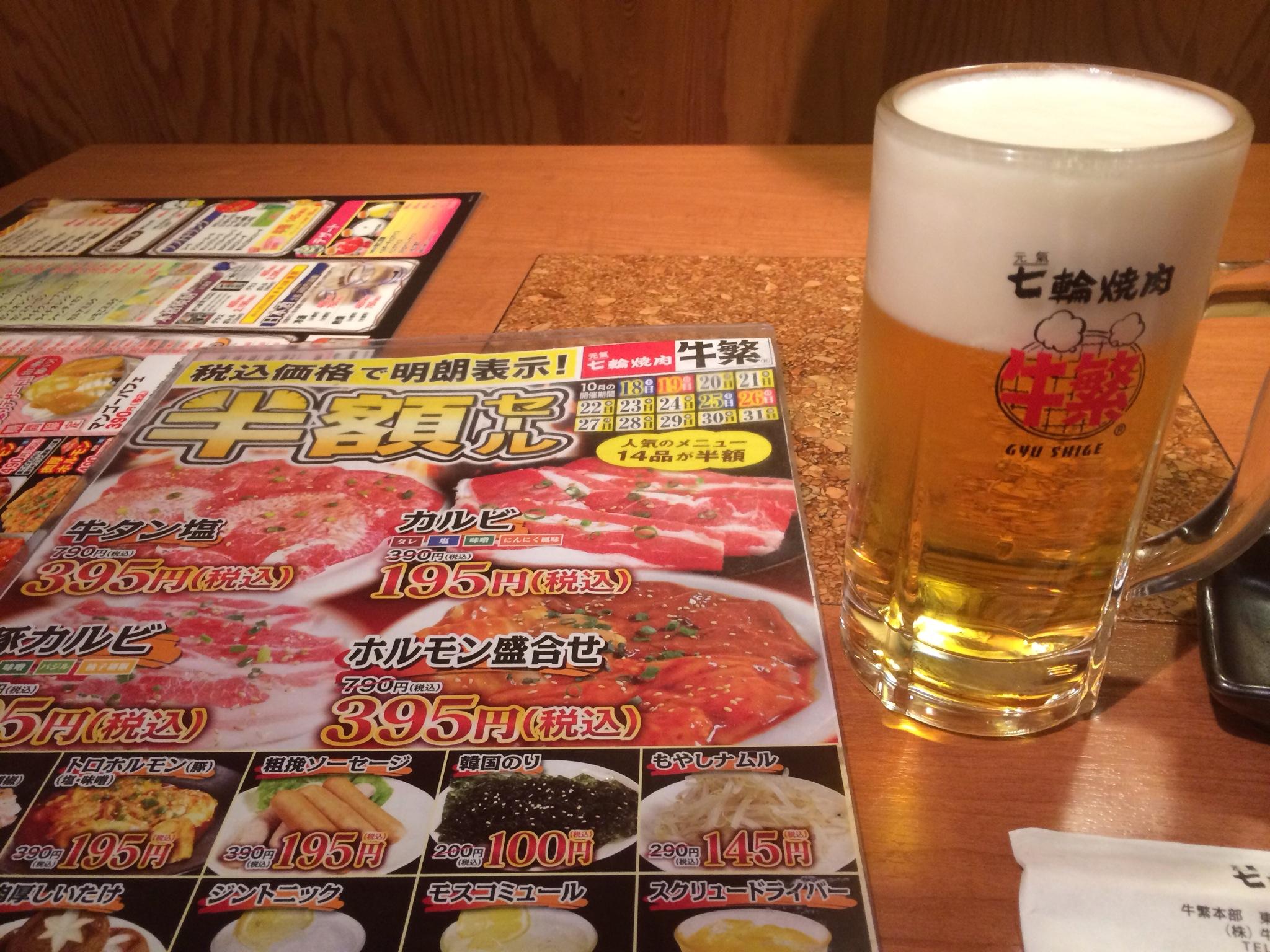 牛繁!半額セール!カルビ195円!やすすぎる~!