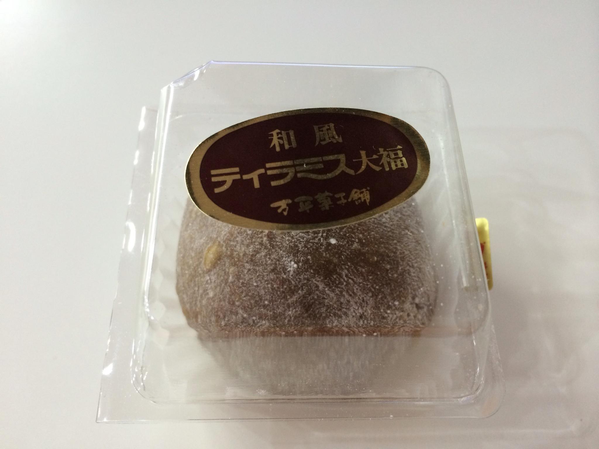 和風ティラミス大福!新潟土産!!!!!!!