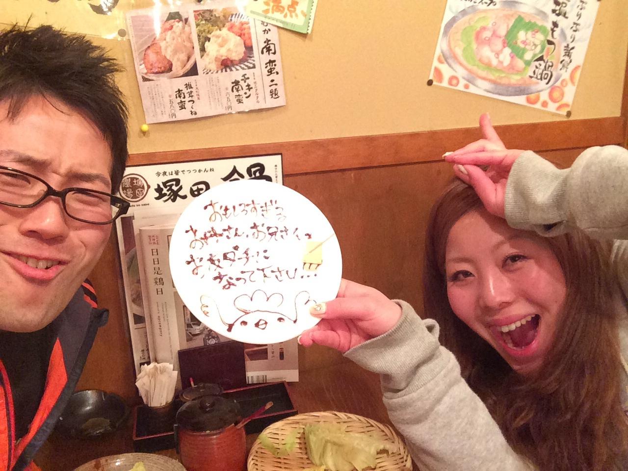 塚田農場!宮崎料理おいしかったですヽ(^o^)丿