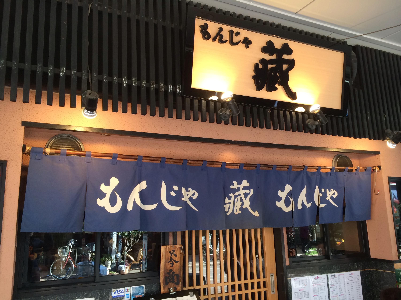 もんじゃ蔵!月島の人気店!うまかったですヽ(^o^)丿