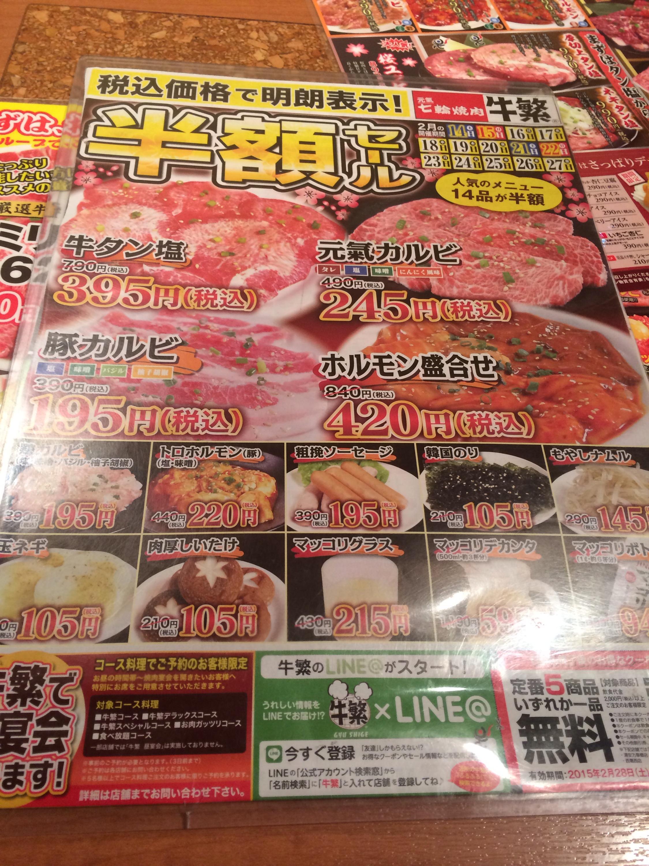 牛繁で半額セール実施中ですヽ(^o^)丿やすい!!!!