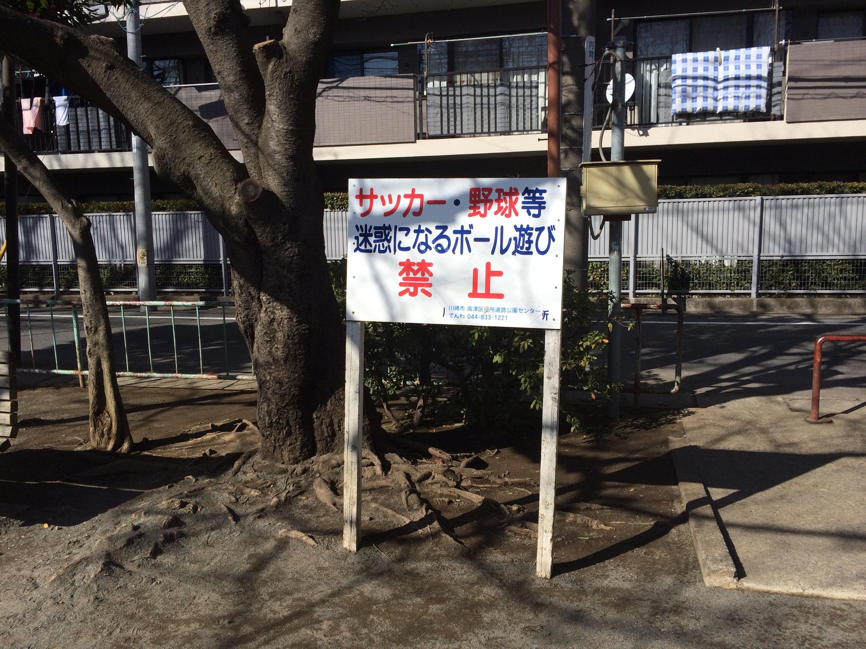 よく遊んだ公園!新作第3公園!!!!!!!