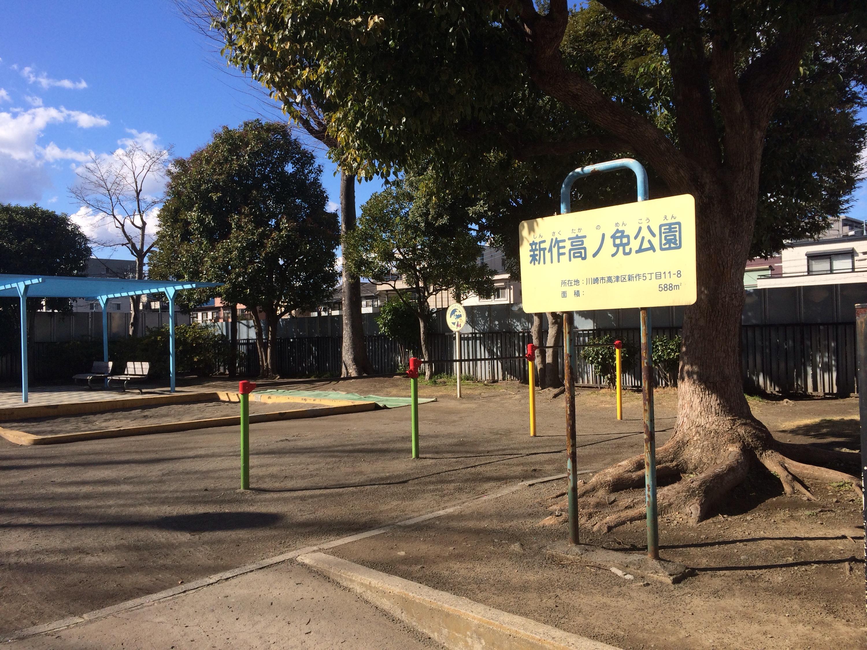 よく遊んだ公園!2 新作高ノ免公園!!!!!!!