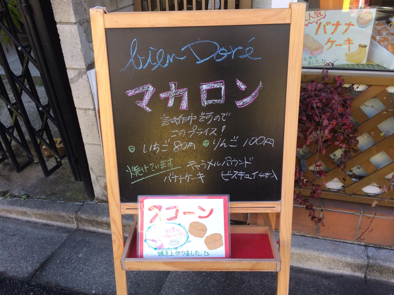 通りがかったおかしやさん!!!マカロン80円と100円!!試作中!
