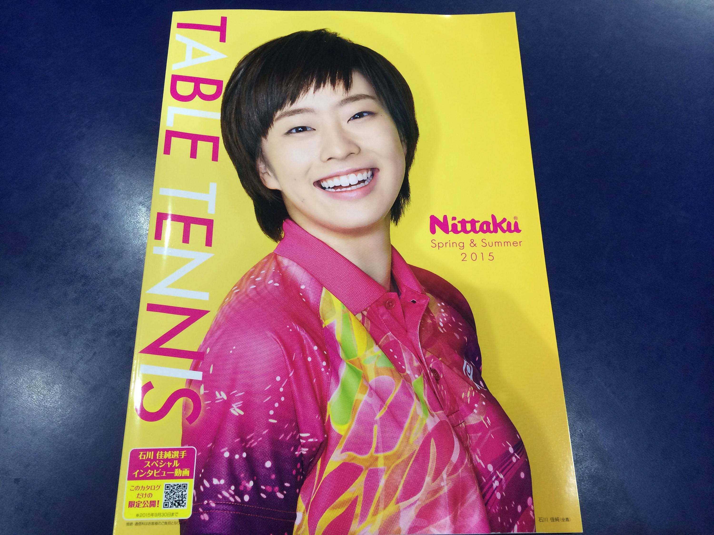 ニッタク2015春のカタログが届きました!石川佳純ちゃんですね!