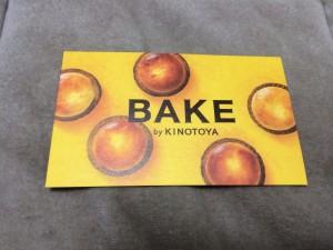 KINOTOYAのBAKE!チーズタルト!おいしいです!