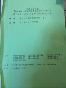 神奈川県中学校卓球大会プログラム!
