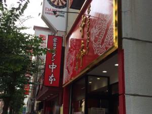 蒙古タンメン中本・川崎店!蒙古タンメン!からうまですヽ(^o^)丿