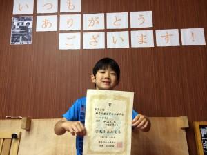 神奈川県小学生大会のバンビBで優勝!