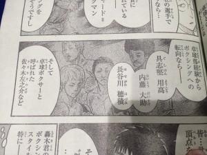 少年ラケットという漫画の一コマ!佐々木左之介でてます!