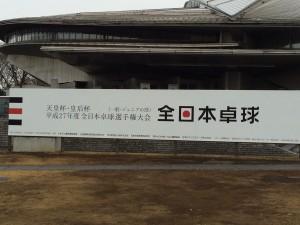 全日本卓球!東京体育館!
