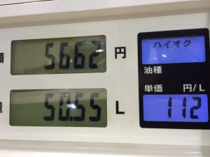 ハイオク1L112円!!本当に安いです!!!!