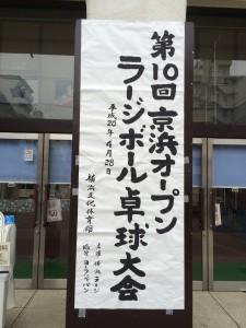 京浜オープンラージボール大会