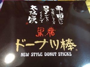 黒糖ドーナツ棒!熊本のおかしです!