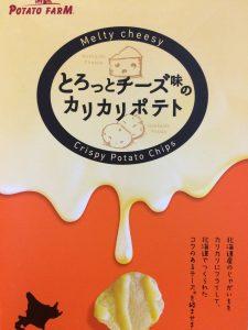 ジュニア生徒の北海道のお土産!これはめちゃくちゃおいしかったです!