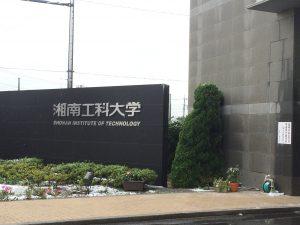 湘南工科大学!
