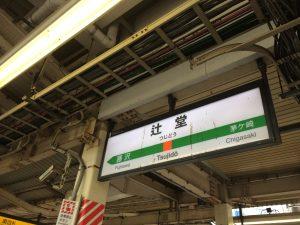 JR辻堂駅!当時より進化しています!