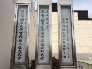 関東高校選抜卓球大会!相模原!