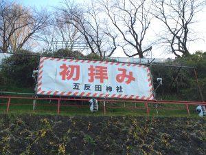 初拝み!生田、五反田神社!