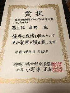 西湘オープン!一般2部!3位!