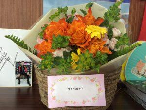 4周年は小さめのお花で祝ってみました!