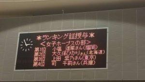 全日本選手権!女子ホープスの部!第3位!