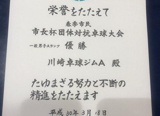 川崎市長杯団体対抗卓球大会!優勝!