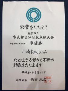 準優勝!市長杯団体対抗卓球大会!中学生の部!