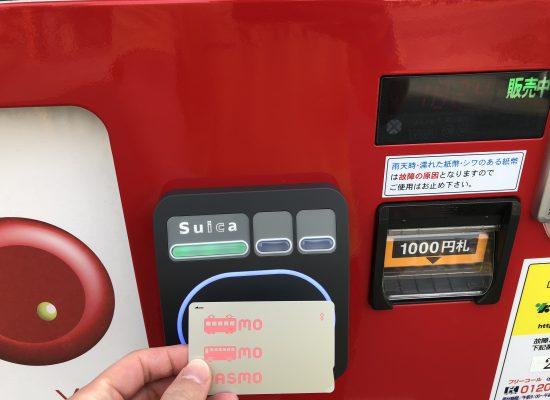 100円自販機!スイカパスモに対応!