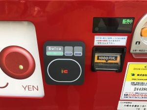 100円自販機!スイカ・パスモ対応!交通系IC!