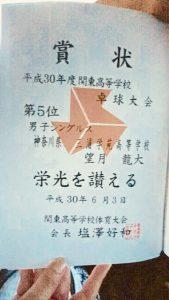 第5位!関東高校卓球大会!