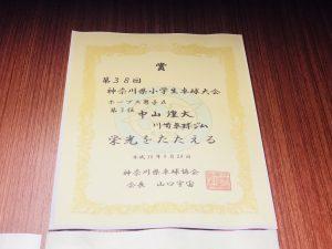 3位入賞!神奈川県小学生大会!ホープス男子A!