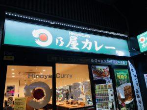 両国駅!日乃屋カレー!甘辛でおいしいです!