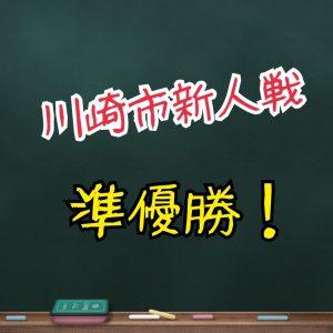 川崎市中学生卓球大会新人戦!準優勝!